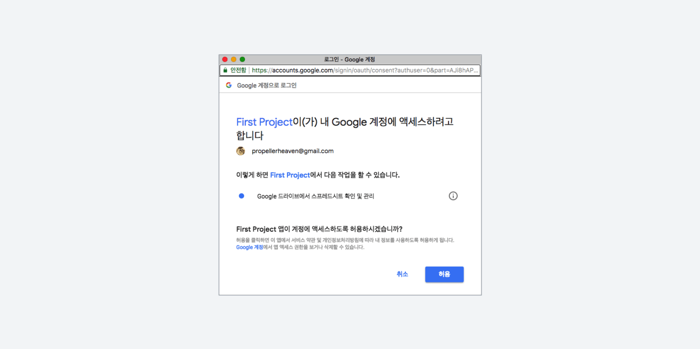 구글 스프레드시트에 접근을 위한 권한 검토