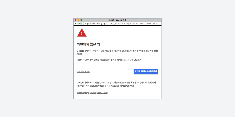 개발용 프로젝트에 대한 '확인되지 않은 앱' 경고