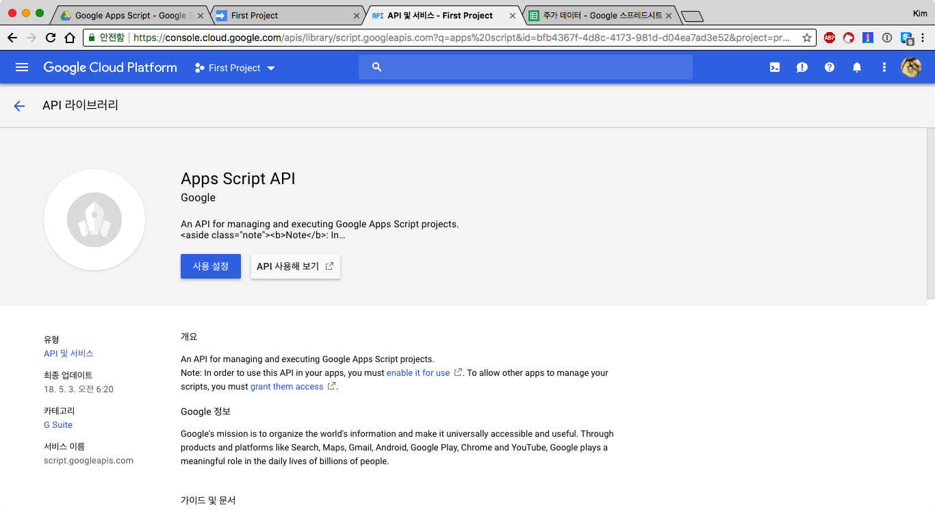 앱스 스크립트 API를 활성화합니다