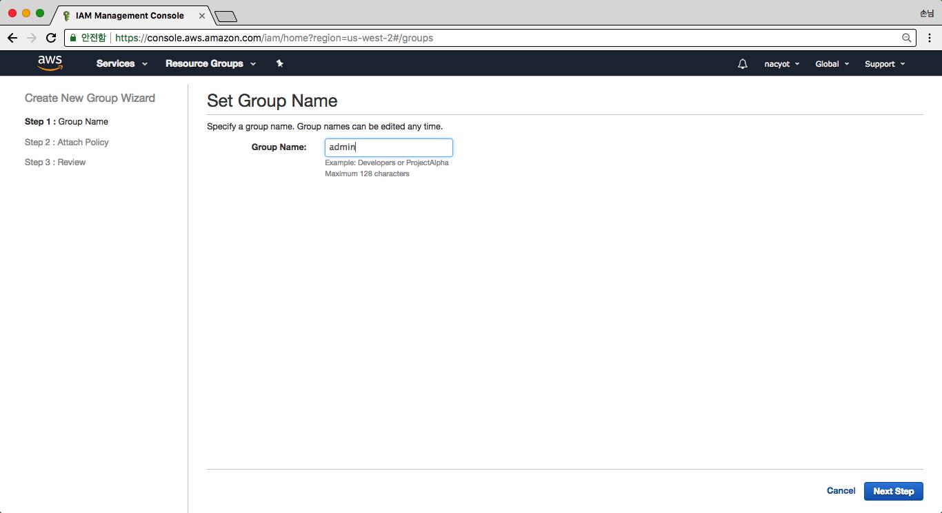 IAM 그룹 생성 1단계: 이름